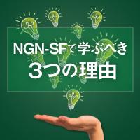 バナー2:NGN-SFで学ぶべき3つの理由